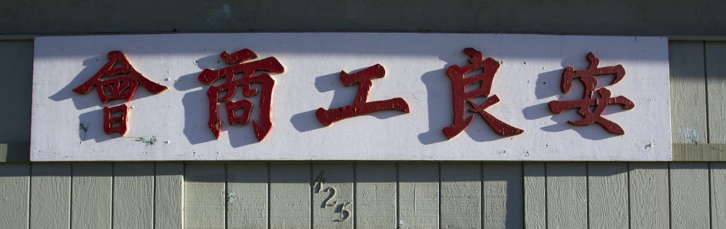 Former Chinese Merchant's Association, 425 Petersboro